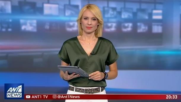 ANT1 NEWS 09-08-2019 ΣΤΙΣ 19:30