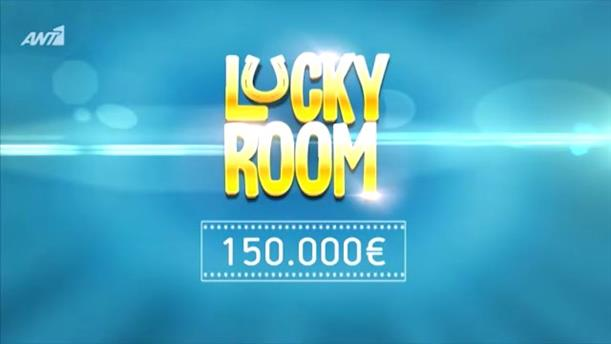 Lucky Room - Δηλώστε Συμμετοχή