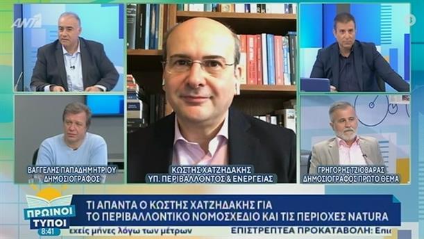 Κωστής Χατζιδάκης – ΠΡΩΙΝΟΙ ΤΥΠΟΙ - 10/05/2020