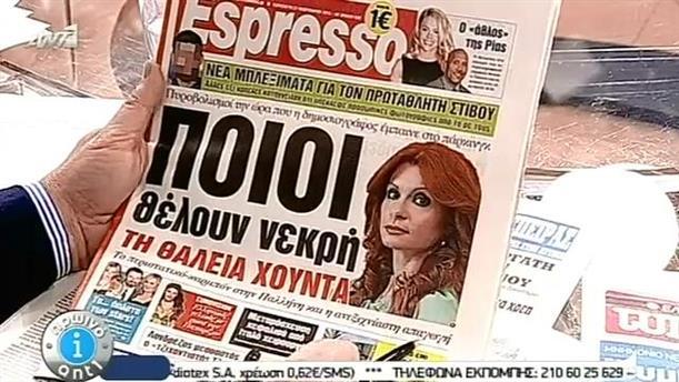 Εφημερίδες (27/02/2015)