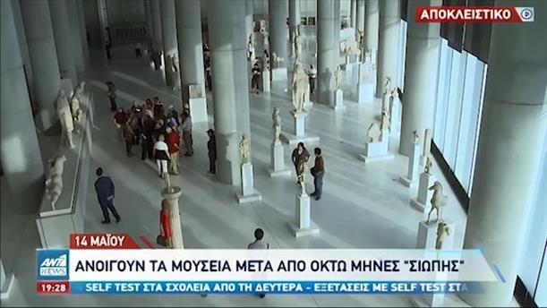 Μουσείο Ακρόπολης: αυτοψία του ΑΝΤ1 πριν επιστρέψουν οι επισκέπτες