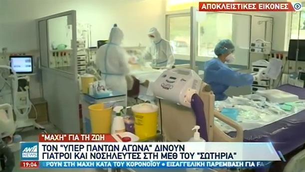 """Κορονοϊός: Μέσω τάμπλετ οι ασθενείς στη ΜΕΘ του """"Σωτηρία"""" επικοινωνούν με συγγενείς"""