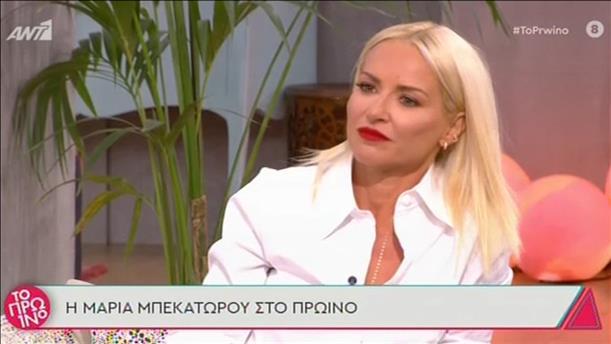 Η Μαρία Μπεκατώρου στην εκπομπή «Το Πρωινό»