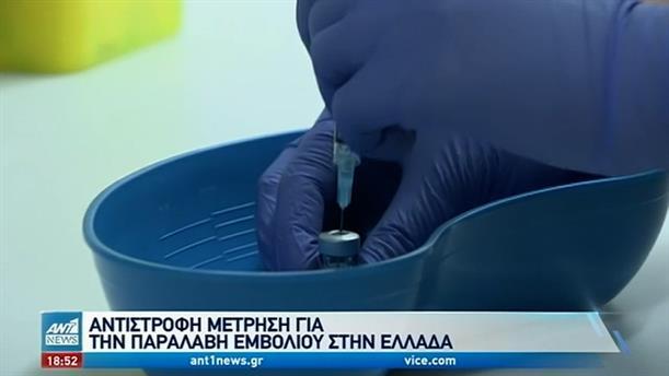 Κορονοϊός: Αντίστροφη μέτρηση για την παραλαβή εμβολίου στην Ελλάδα
