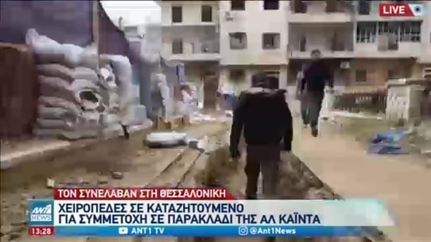 Χειροπέδες σε Σύρο για συμμετοχή σε παρακλάδι της Αλ Κάιντα