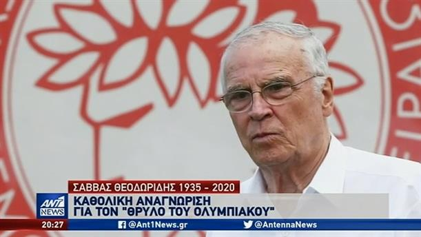 Ο Ολυμπιακός αποχαιρετά τον Σάββα Θεοδωρίδη