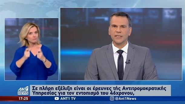 ANT1 NEWS 10-11-2019 ΣΤΗ ΝΟΗΜΑΤΙΚΗ