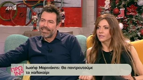 Ιωσήφ Μαρινάκης - Χρύσα Καλπάκη