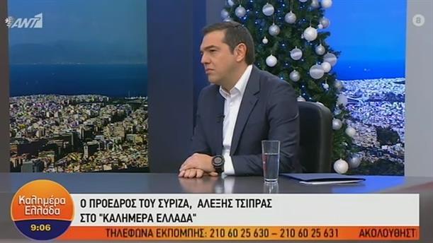 Αλέξης Τσίπρας – ΚΑΛΗΜΕΡΑ ΕΛΛΑΔΑ – 23/12/2019