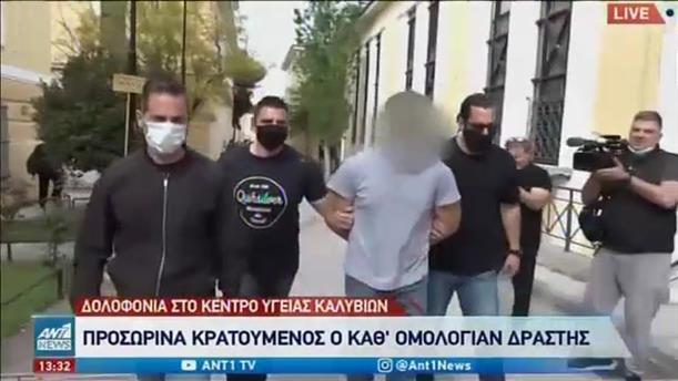Έγκλημα στα Καλύβια: προφυλακίστηκε ο δράστης