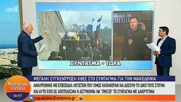 Επεισόδια στη μεγάλη συγκέντρωση για τη Μακεδονία – ΚΑΛΗΜΕΡΑ ΕΛΛΑΔΑ – 21/01/2019