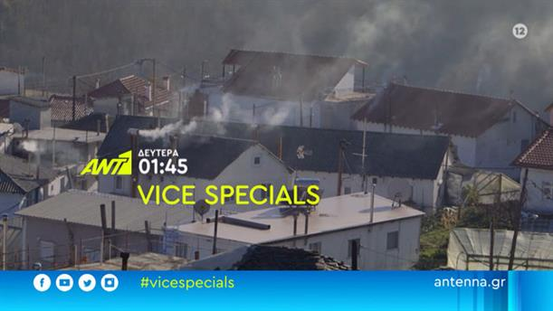 VICE SPECIALS - «Ζω με την Κλιματική Αλλαγή» - Δευτέρα στη 01:45