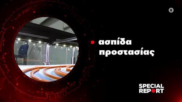 Ασπίδα προστασίας - Special Report - Τρίτη στις 23:45