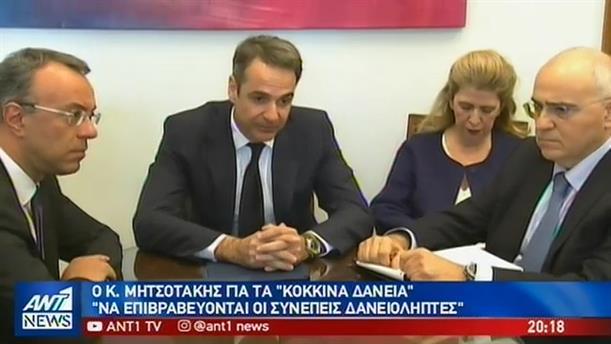 Επιβράβευση συνεπών δανειοληπτών στην ρύθμιση για τα κόκκινα δάνεια ζητά ο Μητσοτάκης