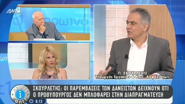 Πρωινό ΑΝΤ1 – Εκπομπή - 17/06/2015