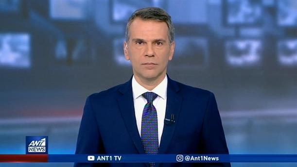 ANT1 NEWS 06-02-2020 ΣΤΙΣ 13:00