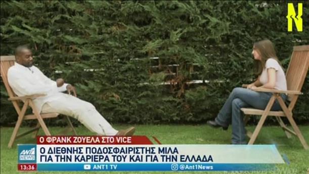 Ο Φρανκ Ζουέλα στο VICE Greece