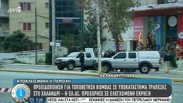 Ελεγχόμενη έκρηξη βόμβας στο Χαλάνδρι – 10/12/2014