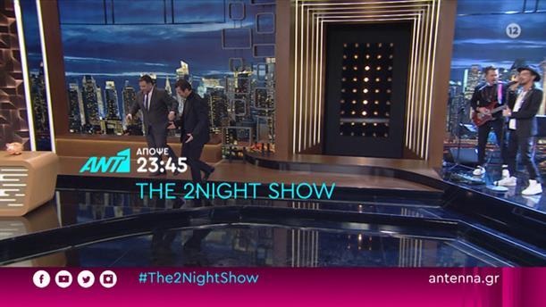 The 2night Show - Πέμπτη 06/02