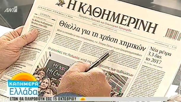 Εφημερίδες (04/10/2016)