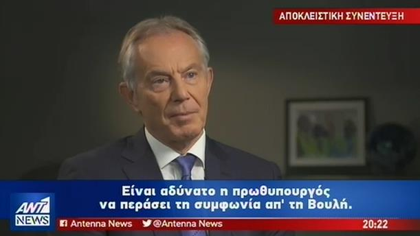 """Μπλερ στον ΑΝΤ1: """"Ναι"""" σε ένα δεύτερο δημοψήφισμα"""