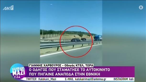 Ο οδηγός που σταμάτησε το αυτοκίνητο που πήγαινε ανάποδα στον Εθνική στον ΑΝΤ1