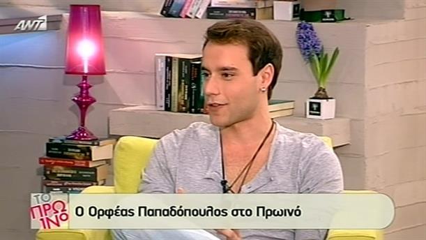 Ορφέας Παπαδόπουλος