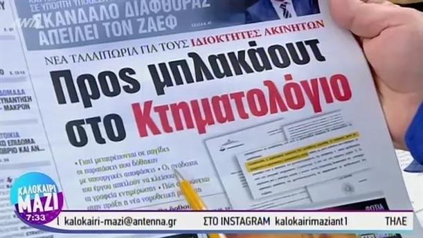 Εφημερίδες - ΚΑΛΟΚΑΙΡΙ ΜΑΖΙ – 13/08/2019