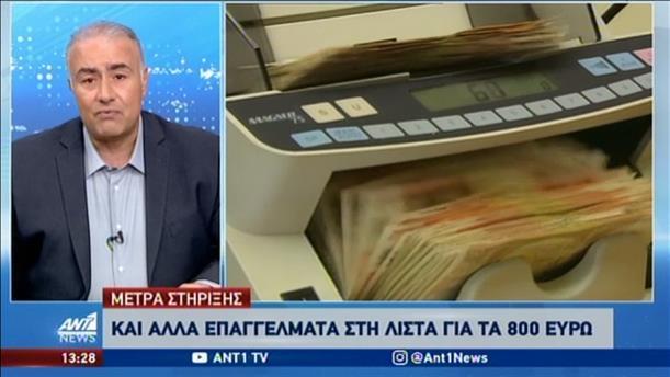 Οι αποφάσεις του Eurogroup και η πλατφόρμα για τα 800 ευρώ