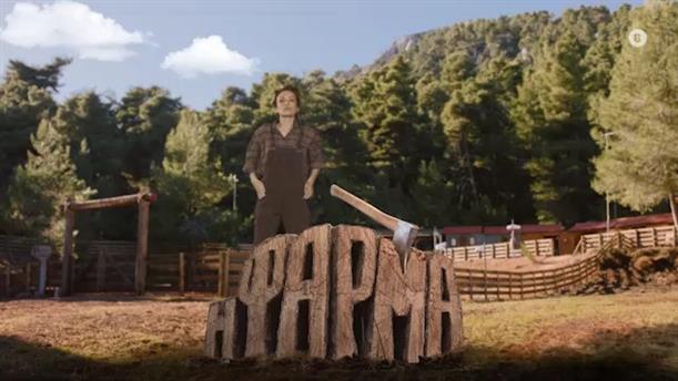 Η ΦΑΡΜΑ - Μαρία Θωμά