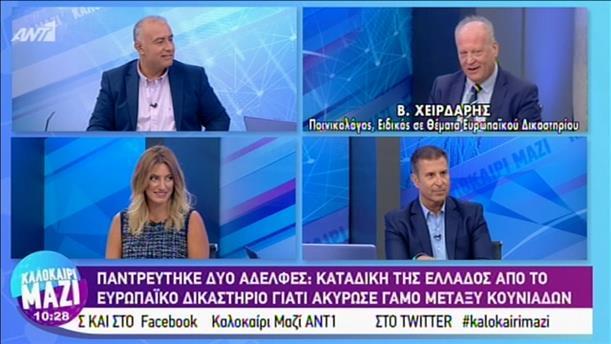 Καταδίκη της Ελλάδος από το Ευρωπαϊκό δικαστήριο γιατί ακύρωσε γάμο μεταξύ κουνιάδων