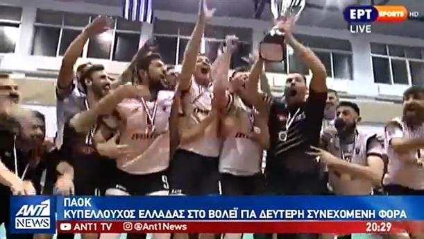 Κυπελλούχος Ελλάδος στο βόλεϊ ο ΠΑΟΚ