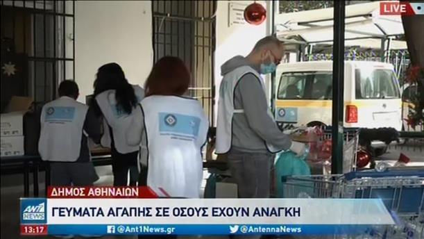 Γεύματα αγάπης σε αστέγους από τον Δήμο Αθηναίων