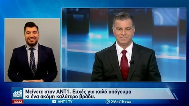 ANT1 NEWS 19-12-2020 ΣΤΗ ΝΟΗΜΑΤΙΚΗ