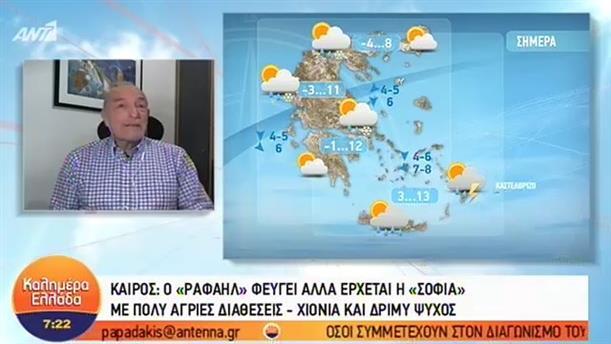ΚΑΙΡΟΣ – ΚΑΛΗΜΕΡΑ ΕΛΛΑΔΑ - 02/01/2019