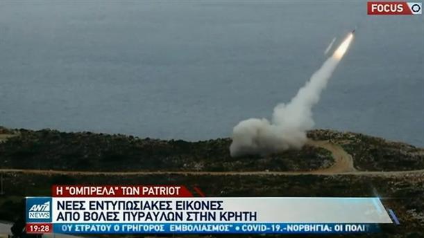 """Εντυπωσιακή η """"ομπρέλα"""" των Patriot στην Κρήτη"""