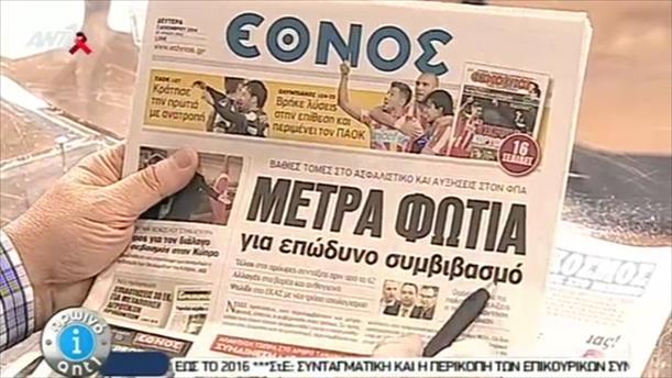 Εφημερίδες (01/12/2014)