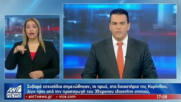 ANT1 NEWS 26-03-2019 ΣΤΗ ΝΟΗΜΑΤΙΚΗ