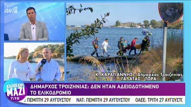 Δήμαρχος Τροιζηνίας στον ΑΝΤ1: δεν υπάρχει αδειοδοτημένο ελικοδρόμιο σε Πόρο ή Γαλατά