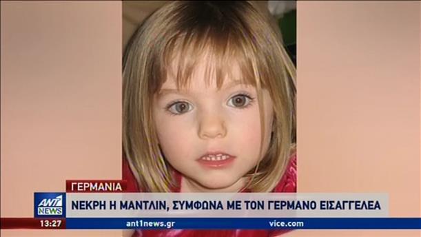 Γερμανός εισαγγελέας ανακοίνωσε τον θάνατο της Μαντλίν