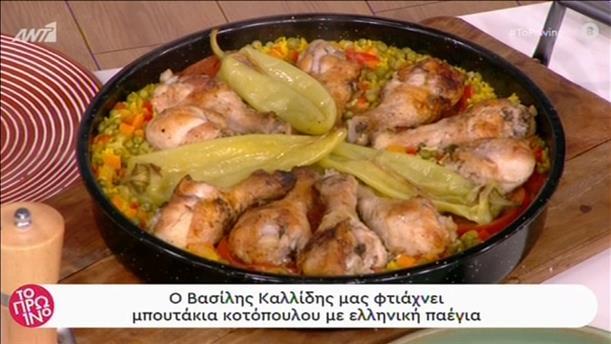 Μπουτάκια κοτόπουλου με ελληνική παέγια από τον Βασίλη Καλλίδη