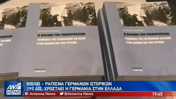 Γερμανός ιστορικός: 190 δις ευρώ οι πολεμικές αποζημιώσεις της Γερμανίας στην Ελλάδα