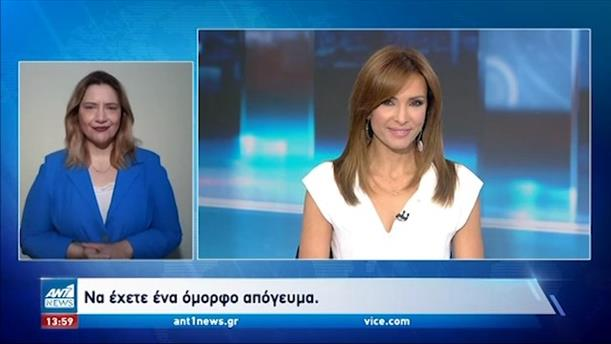 ANT1 NEWS 08-06-2021 ΣΤΗ ΝΟΗΜΑΤΙΚΗ