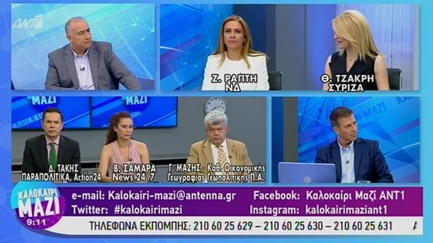 Πολιτική Επικαιρότητα - ΚΑΛΟΚΑΙΡΙ ΜΑΖΙ – 19/07/2019
