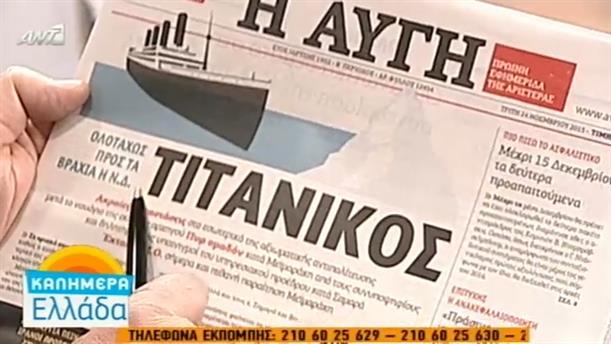 Εφημερίδες (24/11/2015)