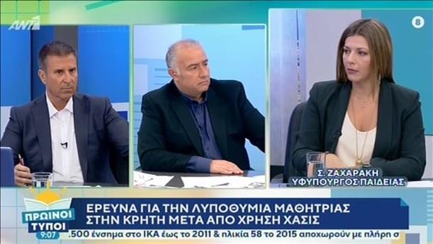 Σ. Ζαχαράκη (Υφυπ. Παιδείας) – ΠΡΩΙΝΟΙ ΤΥΠΟΙ - 26/10/2019