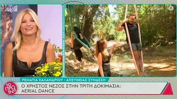 Aerial Dance - Το Πρωινό - 15/09/2020