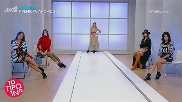 ΜΟΔΑ – ΤΟ ΠΡΩΙΝΟ – 11/10/2018