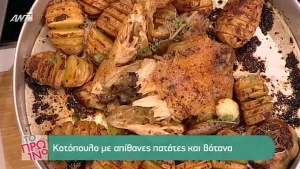 Κοτόπουλο με απίθανες πατάτες και βότανα