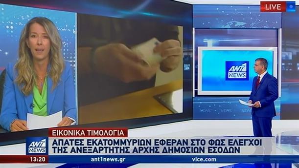 Απάτες δεκάδων εκατομμυρίων ευρώ με εικονικά τιμολόγια